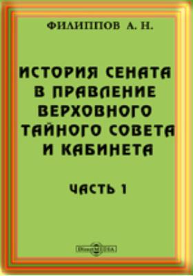 История Сената в правление Верховного Тайного Совета и Кабинета, Ч. 1. Сенат в в правление Верховного Тайного Совета