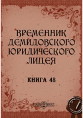 Временник Демидовского юридического лицея: журнал. 1889. Книга 48