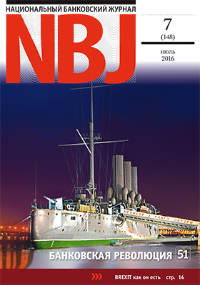 Национальный Банковский Журнал. 2016. № 7(148)