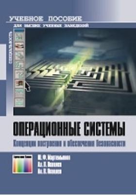 Операционные системы. Концепции построения и обеспечения безопасности: учебное пособие для вузов