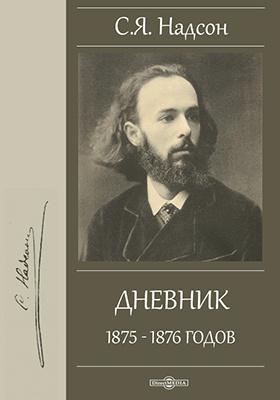 Дневник 1875 - 1876 годов