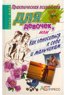 Практическая психология для девочек, или Как относиться к себе и мальчикам = Am I Normal? Is It Love? Just 17. Quiz Book