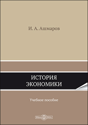 История экономики: учебное пособие