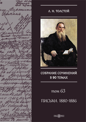 Полное собрание сочинений: документально-художественная литература. Т. 63. Письма 1880-1886