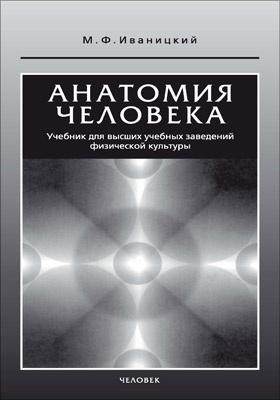 Анатомия человека : (с основами динамической и спортивной морфологии): Учебник для высших учебных заведений физической культуры