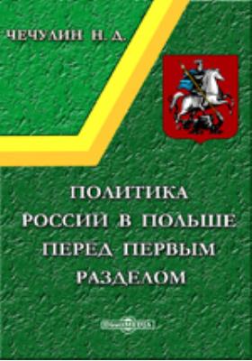 Политика России в Польше перед первым разделом: монография