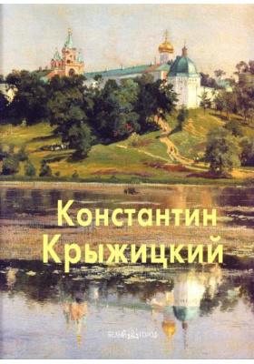 Константин Крыжицкий