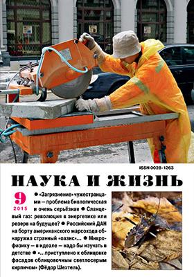 Наука и Жизнь: ежемесячный научно-популярный журнал. 2015. № 9