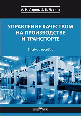 Управление качеством на производстве и транспорте: учебное пособие