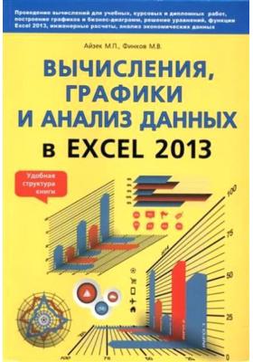 Вычисления, графики и анализ данных в Excel 2013 : Самоучитель