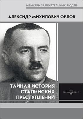 Тайная история сталинских преступлений: монография