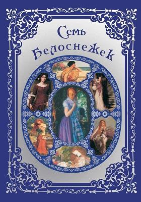 Семь Белоснежек. Старинные сказки Европы: художественная литература