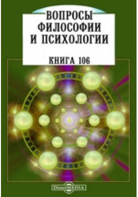 Вопросы философии и психологии: журнал. 1911. Книга 106