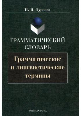 Грамматический словарь. Грамматические и лингвистические термины
