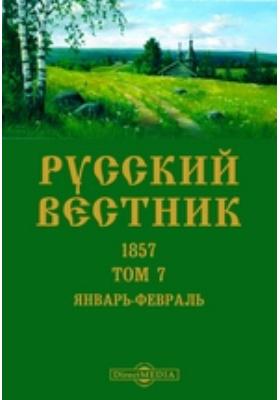 Русский Вестник. 1857. Т. 7, Январь-февраль