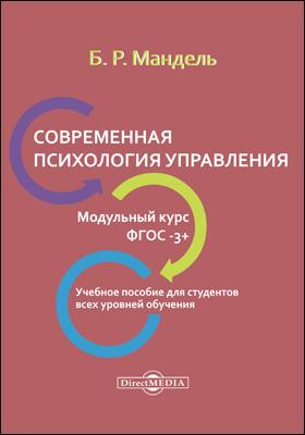 Современная психология управления. Модульный курс. ФГОС-3+: учебное пособие
