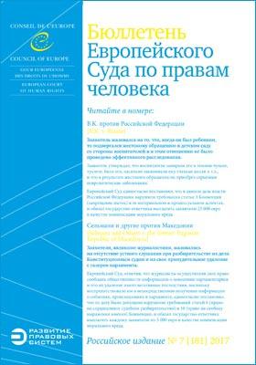 Бюллетень Европейского Суда по правам человека. Российское издание: журнал. 2017. № 7(181)