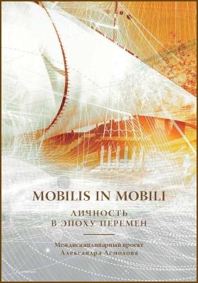 Mobilis in mobili: личность в эпоху перемен : личность в эпоху перемен. Междисциплинарный проект Александра Асмолова: сборник научных трудов