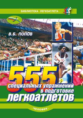 555 специальных упражнений в подготовке легкоатлетов: практическое пособие
