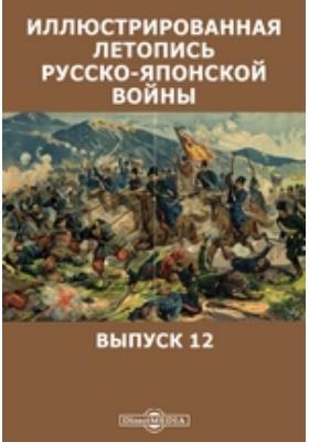 Иллюстрированная летопись русско-японской войны. Вып. 12