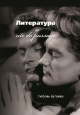 Литература и rite depassage: монография