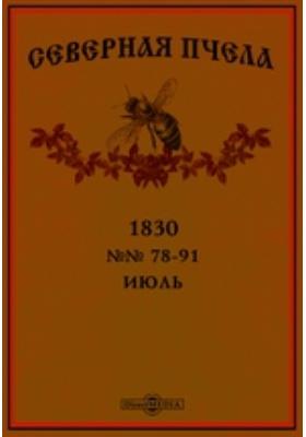 Северная пчела: журнал. 1830. №№ 78-91, Июль