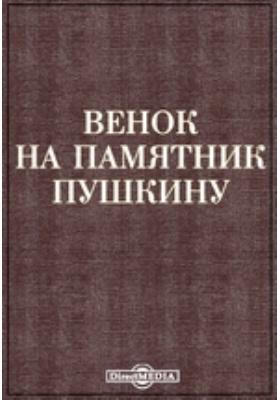 Венок на памятник Пушкину