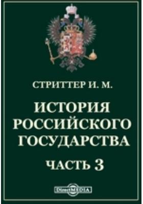 История Российского государства, Ч. 3