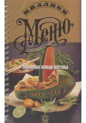 Миллион меню. Любимые блюда Востока