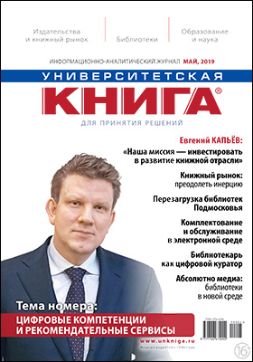 Университетская книга: журнал. 2019. № 4. Май