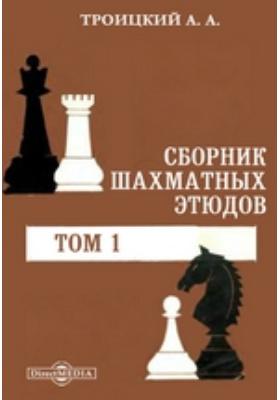 Сборник шахматных этюдов. Т. 1