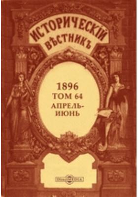 Исторический вестник: журнал. 1896. Т. 64, Апрель-июнь