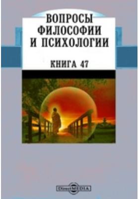 Вопросы философии и психологии: журнал. 1899. Книга 47