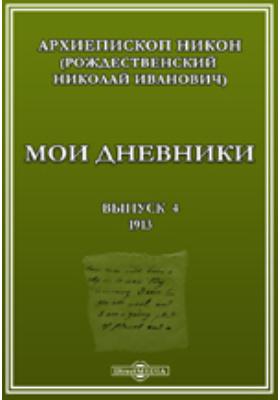 Мои дневники: документально-художественная литература. Вып. IV. 1913