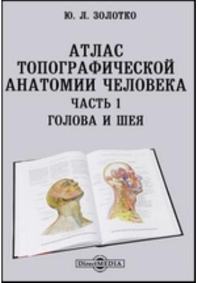 Атлас топографической анатомии человека, Ч. 1. Голова и шея
