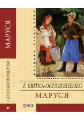 Маруся: художественная литература