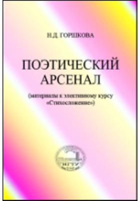 Поэтический арсенал (материалы к элективному курсу «Стихосложение»): учебное пособие