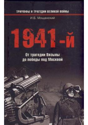 1941-й.. От трагедии Вязьмы до победы под Москвой