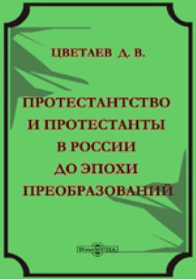 Протестантство и протестанты в России до эпохи преобразований: монография