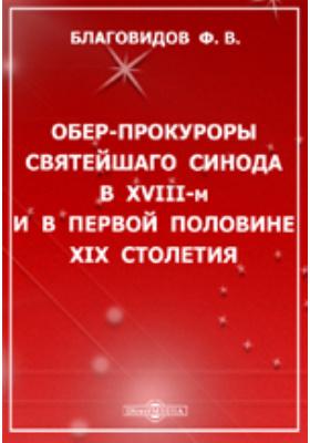Обер-прокуроры Святейшего синода в XVIII-м и в первой половине XIX столетия