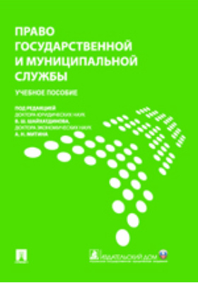Право государственной и муниципальной службы: учебное пособие