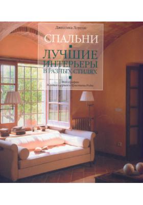 Спальни. Лучшие интерьеры в разных стилях = Atm?sferas acogedoras: habitaciones