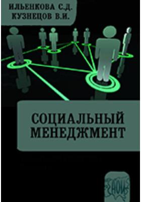 Социальный менеджмент: учебно-методическое пособие