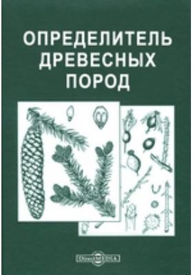 Определитель древесных пород