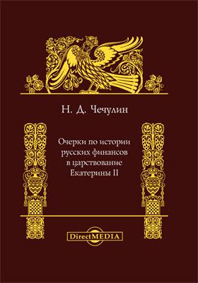 Очерки по истории русских финансов в царствование Екатерины II: монография