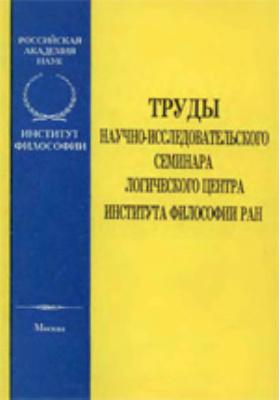 Труды научно-исследовательского семинара логического центра ИФ РАН. Вып. 11
