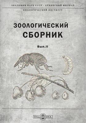 Зоологический сборник. Вып. 2