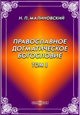 Православное догматическое богословие. Т. 1