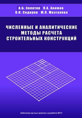 Численные и аналитические методы расчета строительных конструкций