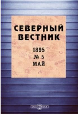 Северный вестник. 1895. № 5, Май